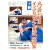Torii Tomoo Intelligence Judo - Ground Techniques Vol.1