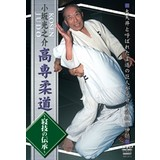 Kosen Judo - Judo Tradition DVD