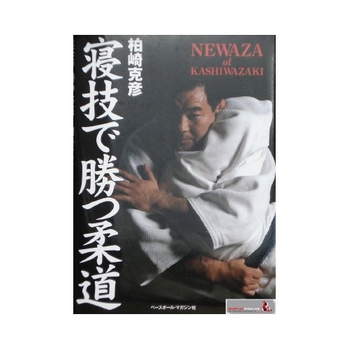 Newaza of Kashiwazaki Book