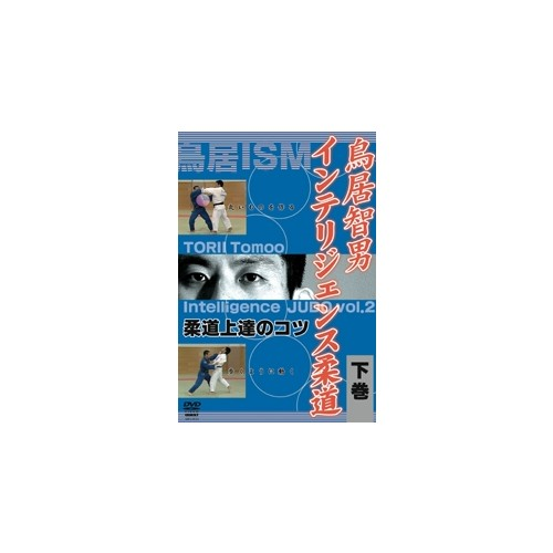 Intelligence Judo DVD Vol.2 by Tomoo Torii